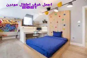 اجمل غرف اطفال مودرن 2021